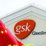 【GSK】グラクソスミスクラインより四半期配当(2018年1月)